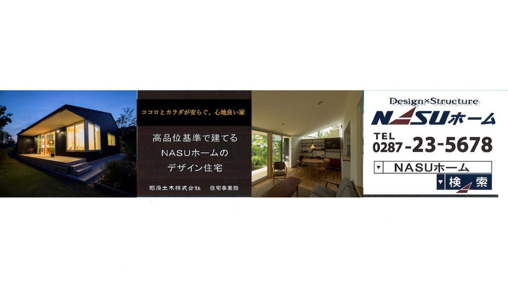 この画像には alt 属性が指定されておらず、ファイル名は NASUホーム広告-1024x576.jpg です